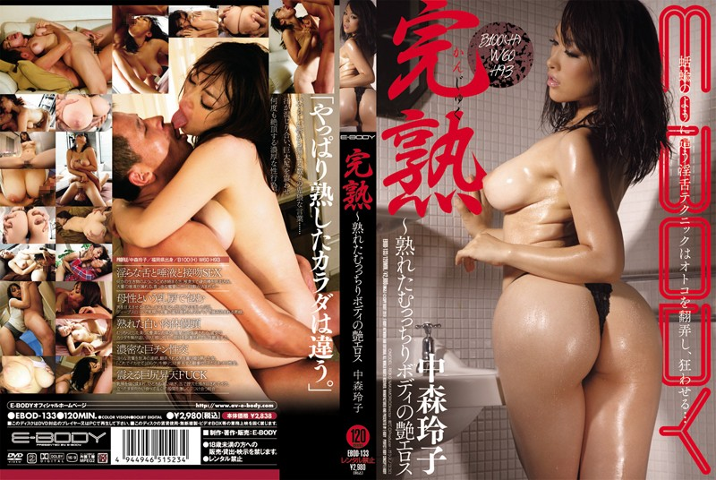 EBOD-133 Ripe and Ready! Eros of a Juicy Young Body ( Reiko Nakamori )