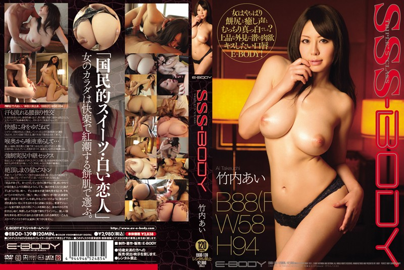 EBOD-139 SSS-BODY Ai Takeuchi