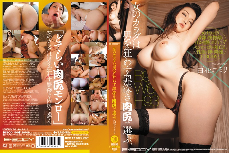 EBOD-140 Phat-assed Women Drive Men Mad. Emiri Momoka