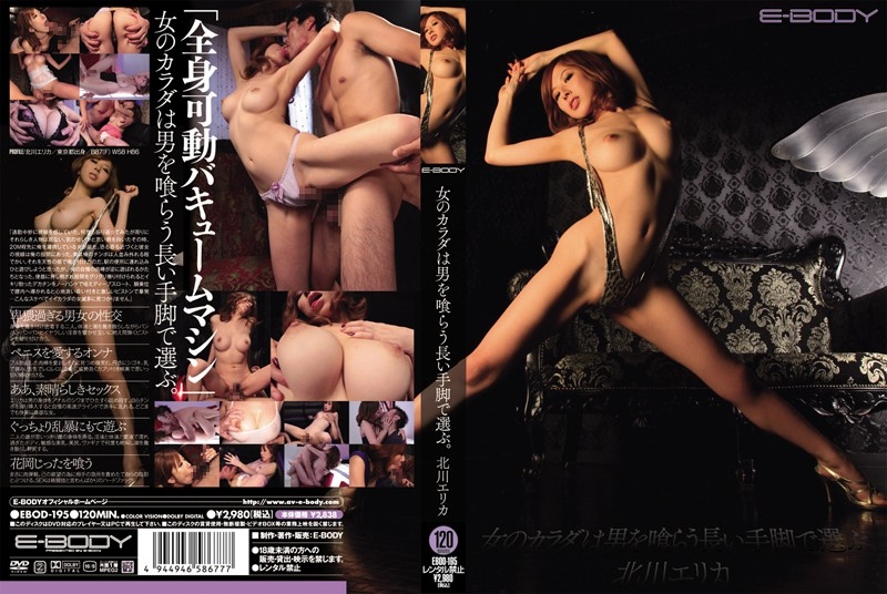 EBOD-195 Women's Bodies Are Chosen By Their Long Arms and Legs That Eat Men. Erika Kitagawa