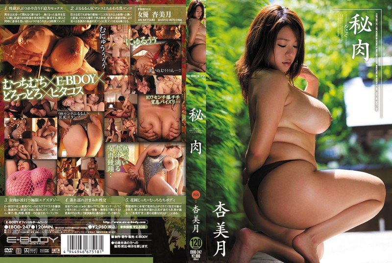EBOD-247 Secret Meat Anmitsuki