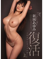 Revival Ayumi Shinshiro's First Time in Front of a Camera for 7 Years! Download
