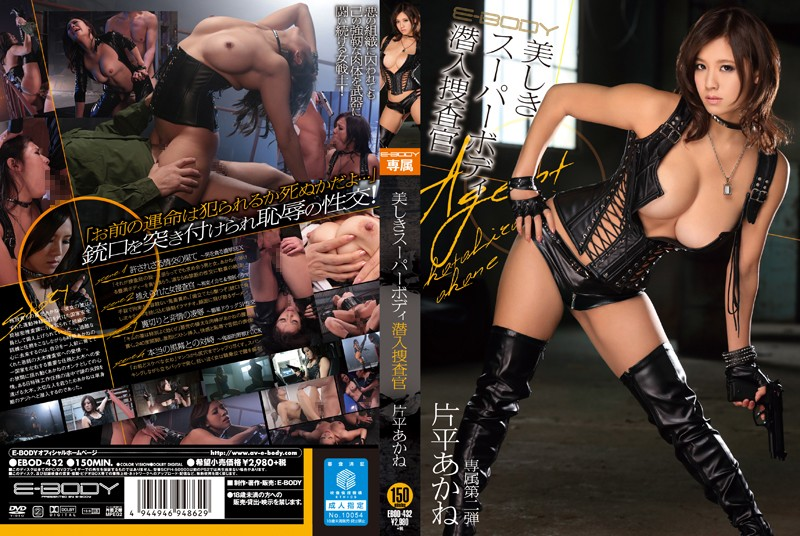 EBOD-432 Excessively Beautiful Super Body Undercover Investigation – Akane Katahira
