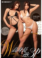 Tall Elder Stepsisters Double Team Harlem Reverse Threesome Action Starring Mio Kayama And Mao Hamasaki Download