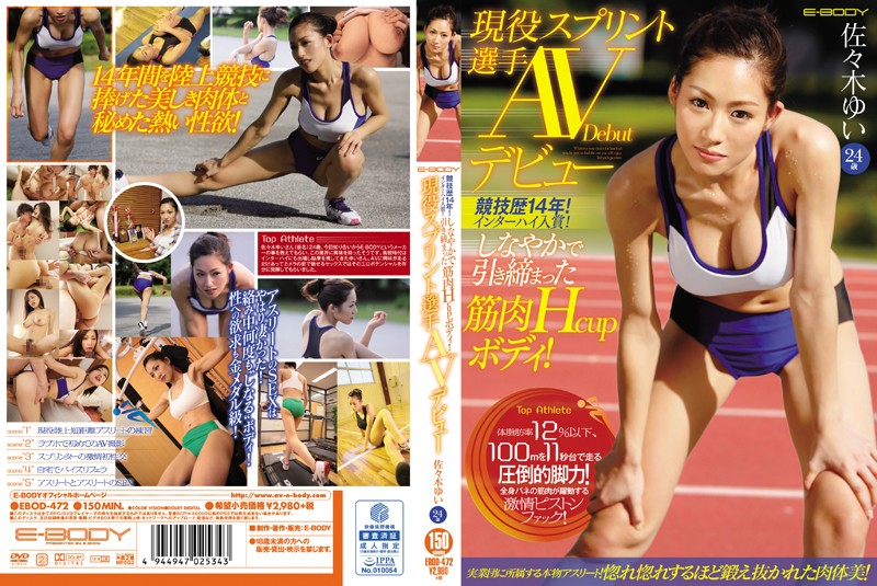 EBOD-472 Studio E-BODY A 14 Year Career! A Prize Winner In The Inter-High School Competition! A Supple And Tight, Muscular Body With H Cup Tits! A Real Life Sprinter Makes Her AV Debut! Yui Sasaki