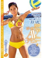 A 9 Year Career In Competitive Volleyball! Runner-Up In The Prefectural Tournament! A Slim And Tanned Macho Beauty Of The Beach With Big Tits! A Real Life Beach Volleyball Star Makes Her AV Debut Saori Ono, Age 19 下載