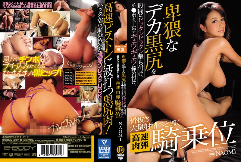 EBOD-549 She Slaps Her Big Obscene Ass Against My Crotch, Sucking My Cock With Her Hungry Pussy,