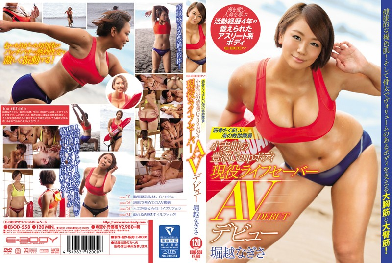 EBOD-558  Nagisa Horikoshi A Muscular Savior Of The Seas A Real Life Lifeguard With A Tanned G Cup Titty Body Makes Her AV