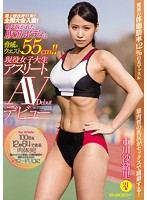11 Years Experience In Track and Field! A National Champion! Well-Built Hardbody With an Intimidating 55cm Waist! 21 Year Old College Girl Saori Ichikawa's AV Debut Download