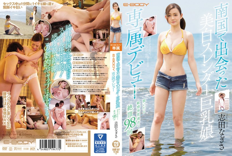 EBOD-597 This Pale And Slender Big Tits Beauty We Met In A Southern Paradise Is Making Her E-BODY Exclusive Debut Once She Takes Her Clothes Off, Her Excessively Sensual Body Will Hit 98 Climaxes Nagisa Shida