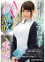 The Best Amateur Squirter In The AV Industry!! A Real Life Dental Assistant (F Cup Titties) Remi Hibiki An E-BODY Exclusive Debut Download