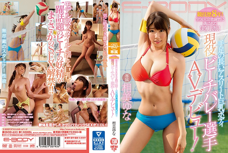 EBOD-653 An 8-Year Competitive Career! She Was Good Enough To Be Awarded The Fighting-Spirit Award At The National Tournament! This Big Tits Athlete With Long Arms And Legs Is A Real-Life Beach Volleyball Player Her AV Debut! Yuna Sobi