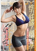 High Sex Drive! Super Aggressive! Strong, Limber Body With A Small Waist. A Personal Gym Trainer Who Orgasms Suddenly Makes Her Porn Debut. Shino Asahina Download