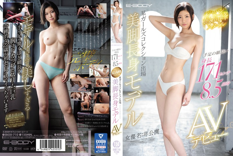 EBOD-710 She's 171cm Tall With Long Arms And Legs She's Got The Hottest Body In Japan She's Appeared In Famous Girls Collection Model Shows A Tall Girl Model With Beautiful Legs Her Adult Video Debut