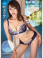 [EBOD-742] Currently Active Beautiful Photo Model Travels From Fukuoka To Tokyo For An AV Shoot! 3 Takes Of Fucking, Screaming and Cumming (A Personal Record 78 Orgasms!!): Female Awakening Special: Yuria Kanae