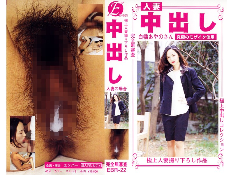EBR-022 porn movies online Married Woman Creampie Ayano Shirahata