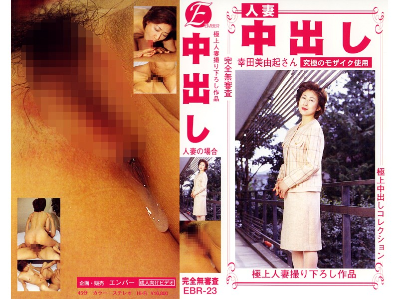 EBR-023 jav streaming Married Woman Creampie Ms Miyuki Koda