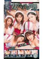 A World Full Of Women Vol.2 The Big Tits Perverted Waitress Gang Download