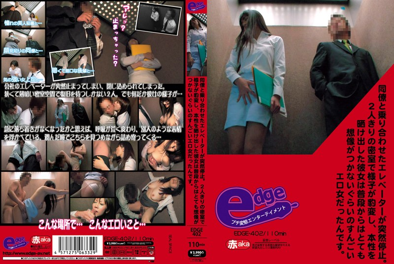 (edge00402)[EDGE-402] I Got Stuck in an Elevator with My Colleague: After Some Time She Got Horny for Some Reason and Started Asking for SEX. Download