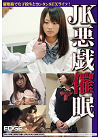 High Schoolgirls' Evil Hypnotism 下載