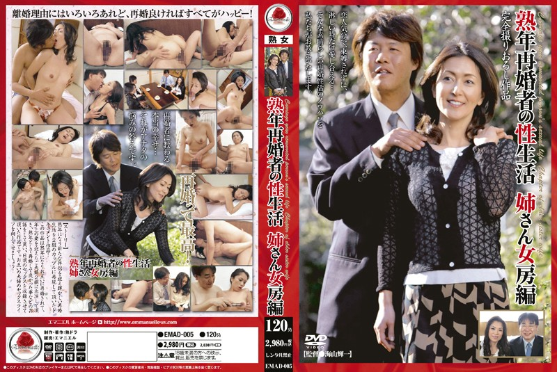 EMAD-005 Middle Aged Re-Married Sex Life: Older Wife Edition - Yuki Sawada, Syoko Murayama, Mature Woman, Fingering, Documentary, Cowgirl