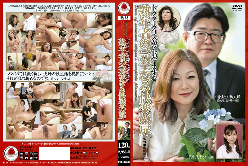 EMAD-009 Doctor Chris's Advice. The Doorway To Complete Pleasure For Middle Aged Folks - Ryoko Hamanaka, Midori Aoyama, Mature Woman, Cunnilingus, Cowgirl