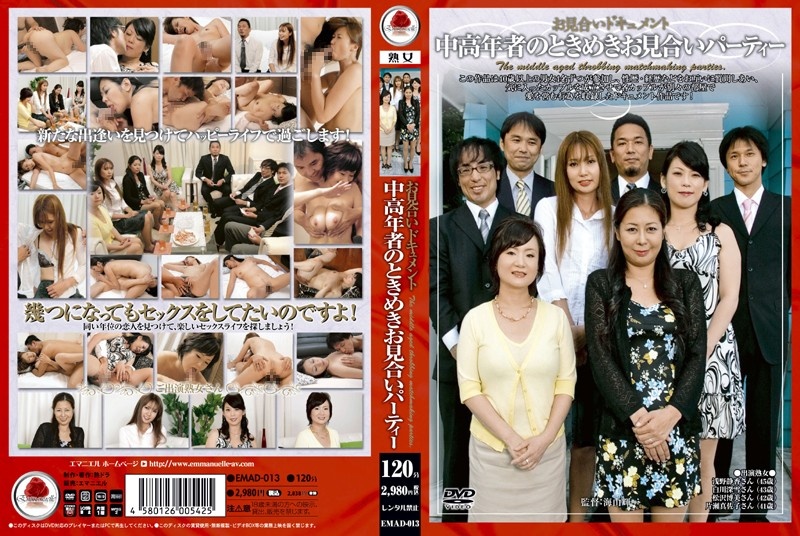 EMAD-013 Marriage Interview Document Exciting Marriage Party For The Middle-Aged - Mature Woman, Documentary, Cowgirl, 69