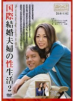 Love Life of an International Marriage 2 Download