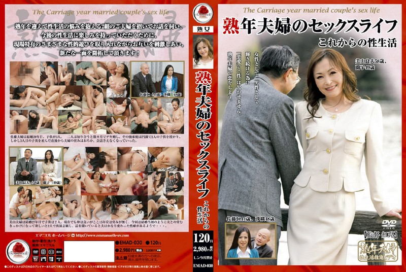 EMAD-030 A Middle-Aged Couple's Sex Life Their Daily Sex From Here On - Saori Sato, Ranko Miyama, Mature Woman, Married Woman, Cunnilingus