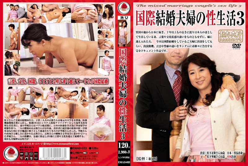 EMAD-033 Love Life of an International Marriage 3 - Special 7 studios SALE, Mature Woman, Married Woman, Documentary