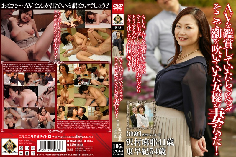 EMAD-081 free asian porn movies Showing Appreciation Of AV & Squirting Right Then & There- Wives: Saki Azuma Maya Sawamura