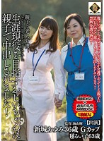 Stepmother And Daughter Nurses Team up to Give Patients the Treatment of Their Dreams! ( Ayumi Shinjo ) 下載
