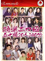 Extremely Erotic Special Selection! 20 50-Something Babes 240 Minutes Download