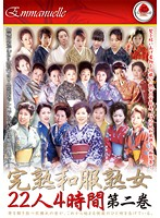 Completely Mature Women In Kimono 22 Women Four Hours Volume Two Book 2 下載