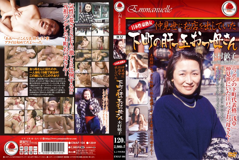EMAF-104 Hot Japanese MILF Has The Guts To Investigate The Seedy Underbelly Of The Shops Near The Shrine... What Will She Find? Toshiko Kimura - Toshiko Kimura, Threesome / Foursome, Mature Woman, Featured Actress, Cowgirl, Bondage