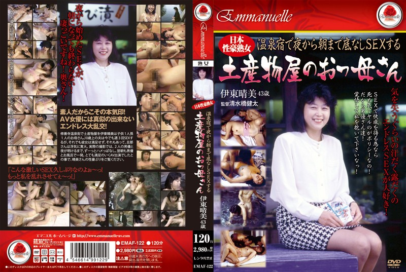 EMAF-122 Hot Japanese MILF Gift Store Mama Fucks You From Night Until Day In The Onsen Hotel Harumi Ito 43-Years-Old - Threesome / Foursome, Orgy, Mature Woman, Cowgirl, Amateur
