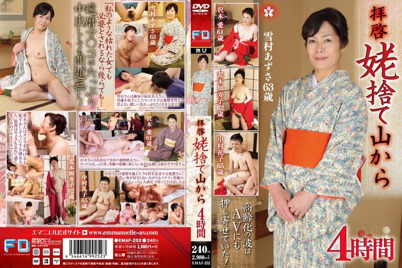 EMAF-252 Greetings From The Mountain of Abandoned Old Women - 4 Hours - Reiko Nakamura, Prestige / Big Morkal / Emmanuelle SALE, Mature Woman, KIMONO, Kazuko Araki, Azusa Yukimura, Ai Sawaki