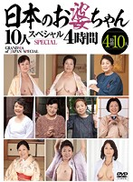 GILFs Of Japan - 10 Mature Girl Special Download