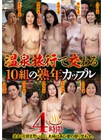 10 Mature Couples Fucking On A Hot Springs Trip - 4 Hours Download