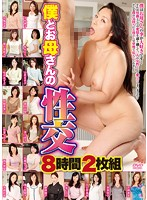 My Sexual Intercourse With Mom, 8 Hours Download