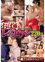 Lesbian Series: Aunt. 220 Minutes. Download
