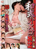 Japanese Style Pussy 23 Ladies In Kimono Styled Love Download
