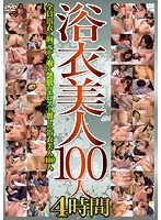 100 Yukata Beauties 4 Hours Download