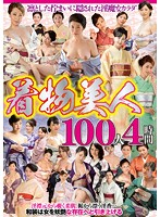 100 Kimono Beauties 4 Hours Download