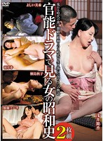 Women's Showa History Seen Through Sensual Drama 下載