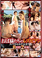 Old Ladies In A Lesbian Series Special PART 2 2 Download