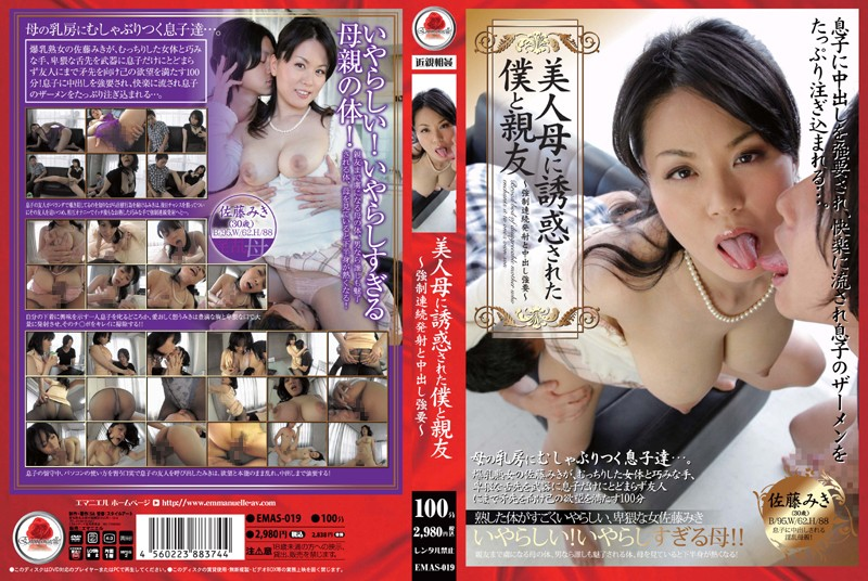 EMAS-019 My Best Friend And I Were Led Into Temptation By My Beautiful Mother - Compulsory Continuous Ejaculation And Forced Creampies - Miki Sato - Relatives, MILF, Miki Sato (Shiho Suzuki), Mature Woman, Featured Actress, Creampie, Big Tits