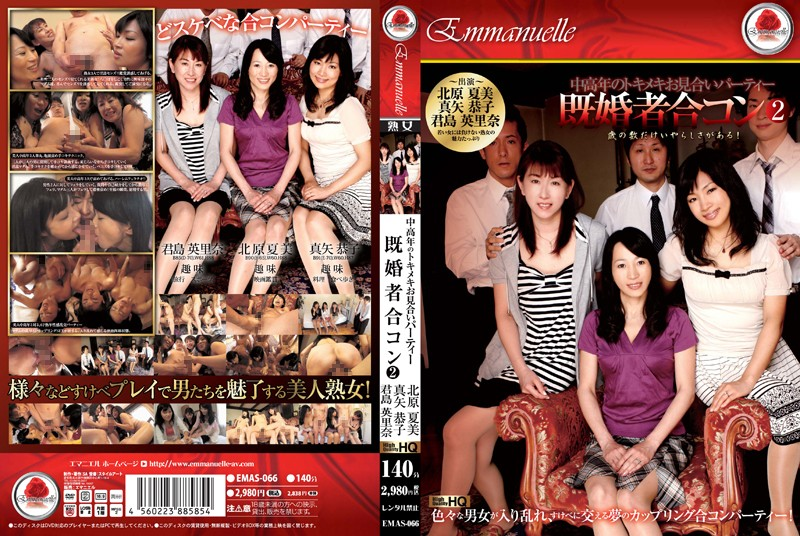 EMAS-066 asian porn Middle Aged Thrilling Dating Party: Swingers' Party 2