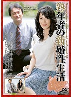 A Mature Man's Newly Wed Sex Life Download