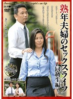 A Middle-Aged Couple's Sex Life - Classmate Edition 下載